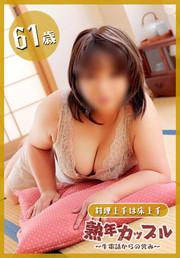 るみ(昭和37年生まれ)