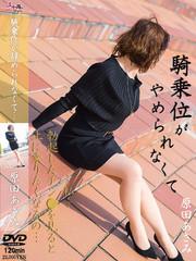 原田あさみ  (濃厚フェラ好きマダム)