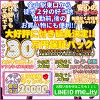 【期間限定!!最大30万円保証制度】  (未経験でも安心!!)