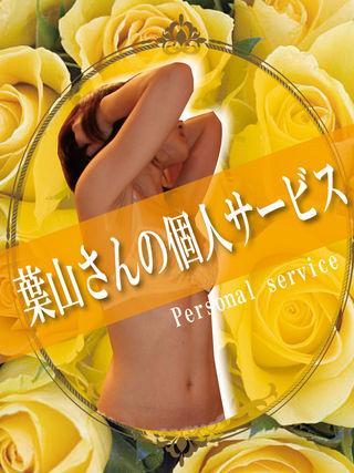 <葉山さんの個人サービス内容>  (個人イベント時)
