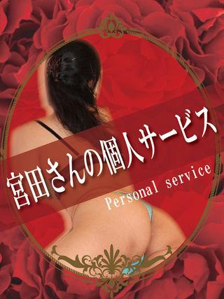 <宮田さんの個人サービス内容>  (個人イベント時)