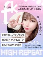 ふうか  (超童顔ロリde148cm)