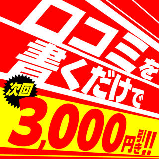 口コミ投稿イベント  (次回3000円OFF)