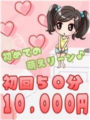 妹CLUB 萌えリーンのお部屋 初回限定13,000円