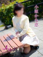 小原かな恵  (細身の51歳新人マダム)