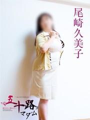 尾崎久美子   (激濡れしちゃうドM系)