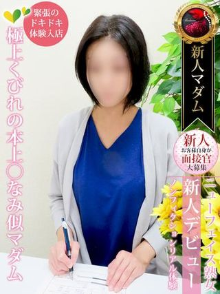 大沢 さやか  (6/29入店)