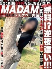 飯島(とびっこイベント中)  (本物のドスケベマダム)