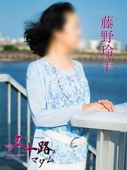藤野玲子  (上品でご奉仕がお好き)