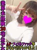 るりか  (業界未経験な20歳)