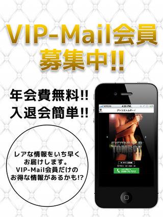 【VIPMail会員募集中♪】  (メールだけの簡単登録)