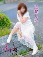 近藤しほ  (業界未経験スレンダー)