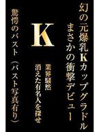 K  (業界騒然爆乳美女)