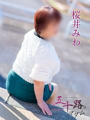 桜井みわ  (愛嬌たっぷり愛カップ)