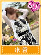 米倉  (これぞ美魔女の極み!)