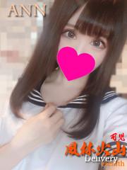 あん  (プレミア10代登場!)