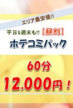 ☆昼割/ホテコミ☆  (大好評!地域最安値♪)