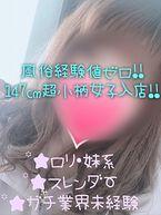 ななお  (04/09体験入店)