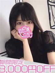 らいく  (アイドル級美少女)