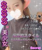 じゅりあ  (SSS美少女★)