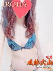 いろは  (完全未経験美女!)