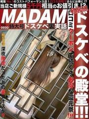 紅林  (露出魔の美魔女!!)