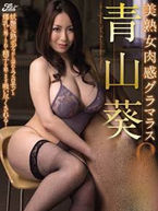青山葵  (爆乳I乳現役AV女優)