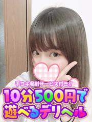 沖田あい  (10分500円)