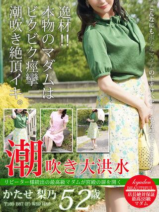 かたせ 梨乃  (圧巻の潮吹き!)
