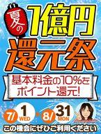 夏の総額1億円大還元祭