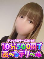吉田まなか  (10分500円)
