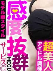 めぐ  (モデル級アイドル候補)