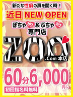 近日オープン!ぽちゃカワ&ぶちゃカワと激安で遊べるお店!  (こうご期待!)