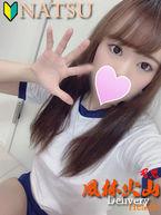 なつ  (15日初登場♪)