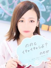 のの  (ミニ天使降臨!)