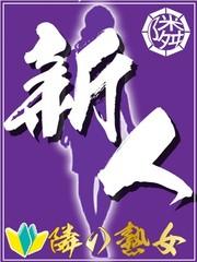 【熟女】みゆき  (9/10新人熟女)