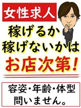◆ヤリすぎ求人情報◆