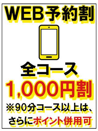 WEB予約割引  (オフィシャルHP限定)