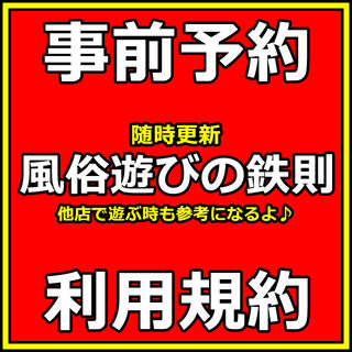 事前予約と利用規約  (店選びの秘訣更新10/4)