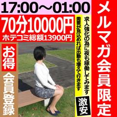 17時以降会員限定  (70分1万円)