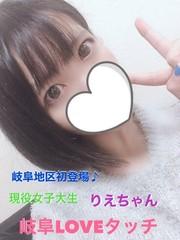 りえ☆現役女子大生の冒険  (20歳のエッチな冒険)