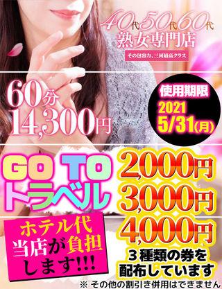 ■ GOTOトラベル「 ホテル代負担します 」  (継続開催中ッ!!)