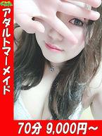 ゆづき  (超敏感即濡れ美女♥)