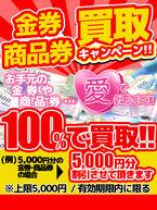 【期間延長!!】業界初!?金券買取キャンペーン開催!!  (90%で買い取ります!!)