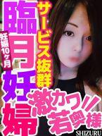 シズル  (めちゃカワ妊婦10ヶ月)