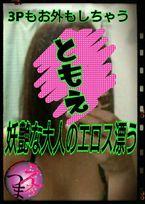ともえピックアップ嬢  (12月のピックアップ)