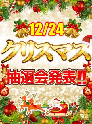 クリスマス抽選会発表です!!