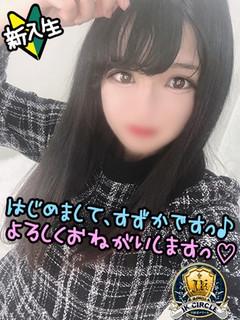 すずか  (黒髪素人は真面目?)
