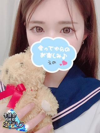 えめ  (シンデレラ)