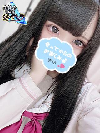ぴの  (シンデレラ)